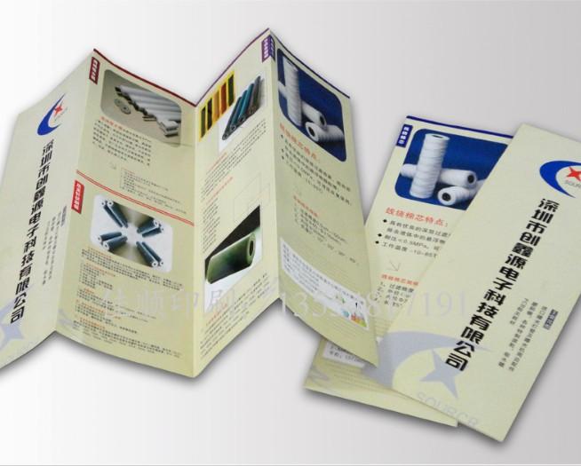 单页折纸店面陈设造型 广告彩页折纸 店面装饰用 怎么做呀 用a4纸折图片